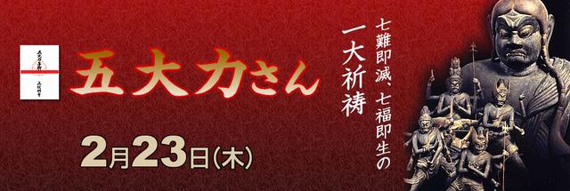 """日本真言宗大僧正参加华人四国遍路""""涅槃""""之旅"""