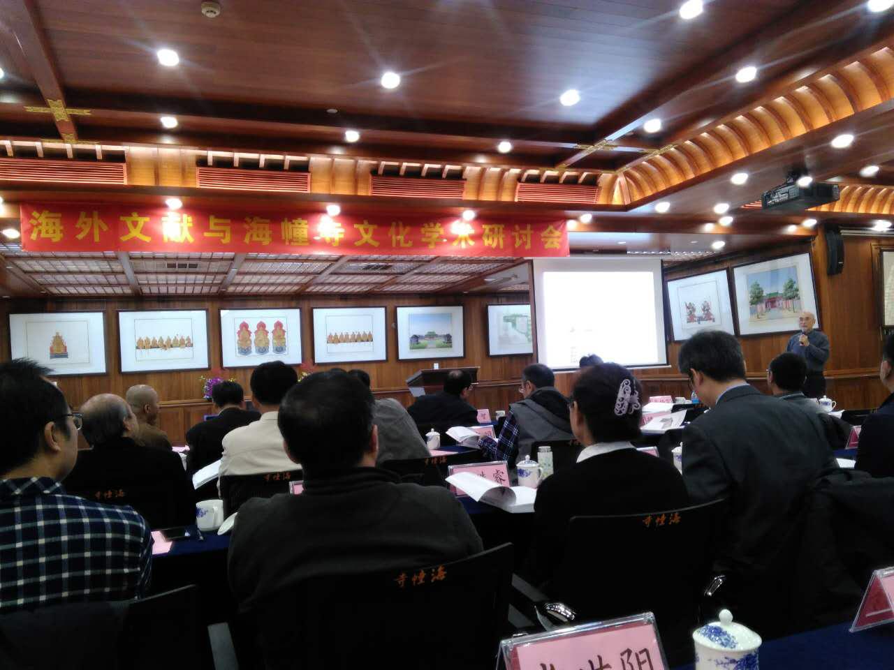 """服务中国文化出海  广州""""海外文献与海幢寺文化""""学术会议成功举办"""