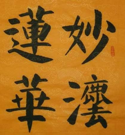 《法华经》缔造幸福圆满人生:要快乐请持戒