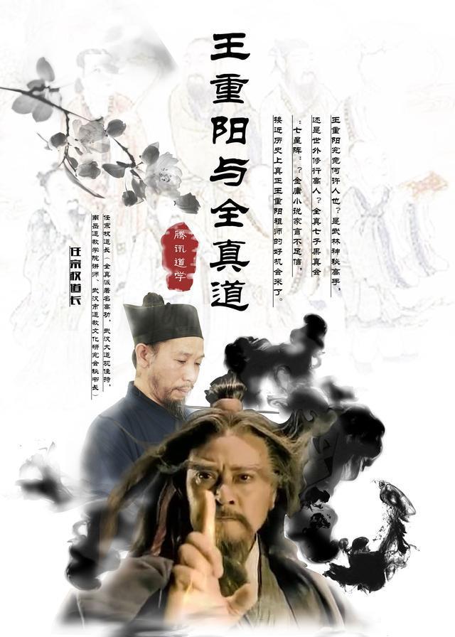 28.王重阳与全真道:活死人墓、茅庵、成道宫