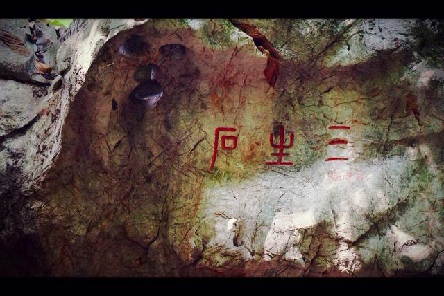 道教揭秘:三十三天三生石上三生三世东华帝君