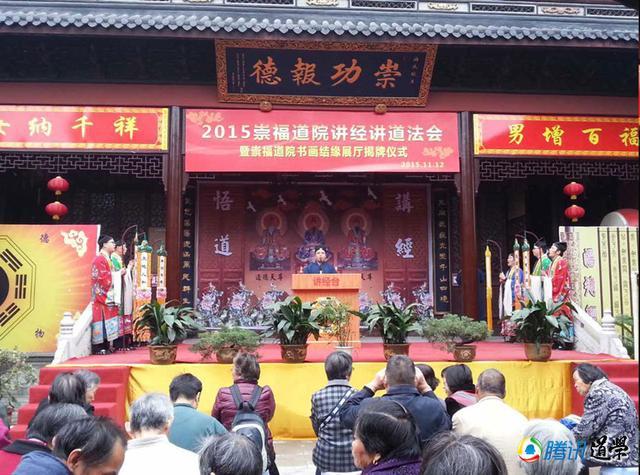 崇福道院举行大型讲经讲道法会暨书画结缘展揭牌仪式