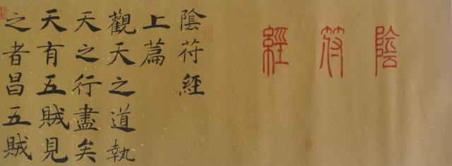 """道医养生笔记丨""""天有五贼""""所蕴含的养生之道"""