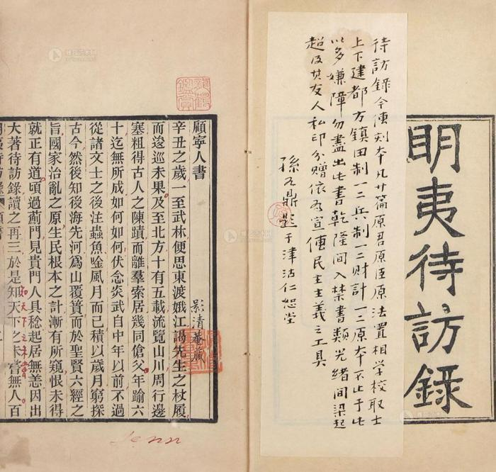 《明夷待访录》:比卢梭《社会契约论》还早百年的启蒙书