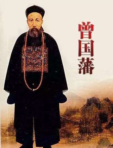 曾国藩的人生智慧:耕读传家 泽及后代
