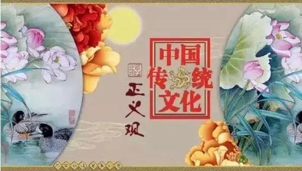中国传统文化中的正义观图片