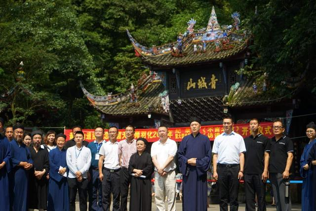 大型道教主题纪录片《不言之教》、《访道青城》于青城山举行开机仪式