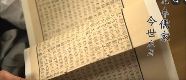 儒家如何对治全球化问题