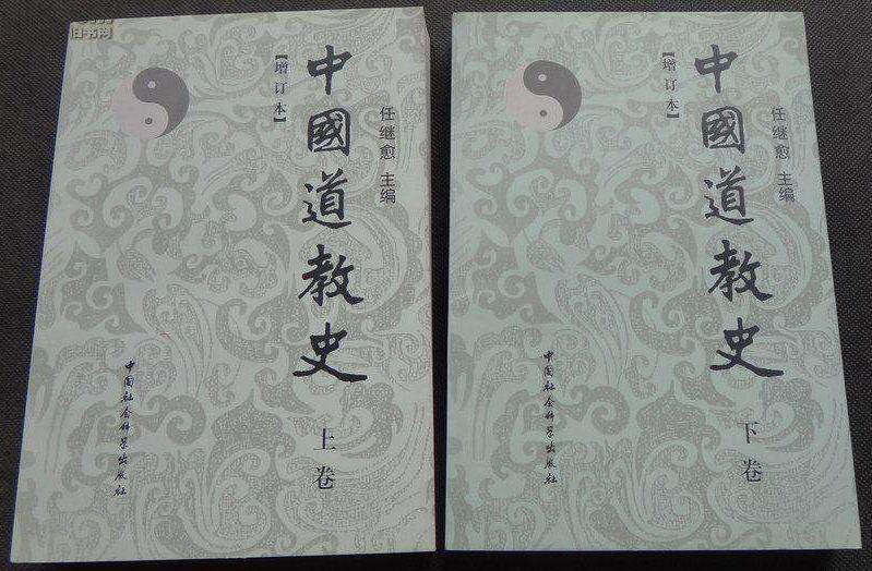 """道家道教""""文化游首站"""":《中国道教史》"""
