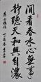 """""""妙通禅机""""李之柔诗文书法展台湾开幕 著名作家蒋子龙助力"""
