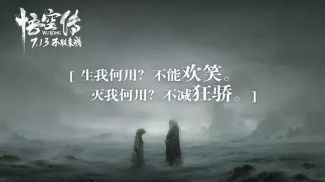 【法眼看世间】从佛学角度看 《悟空传》里有何禅机?