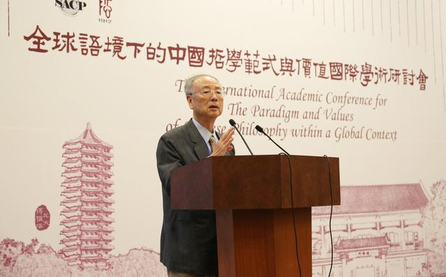 中国北京:全球语境下的中国哲学范式与价值国际学术研讨会