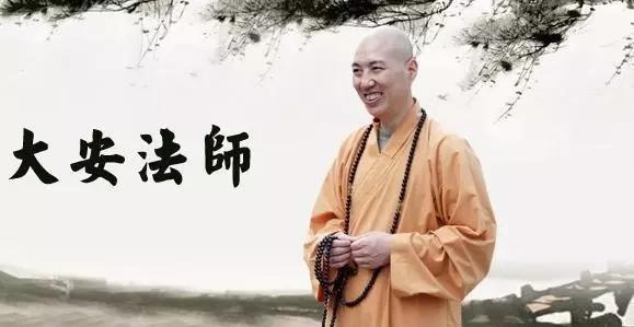 大安法师:念佛人要存好心 说好话 行好事 做好人