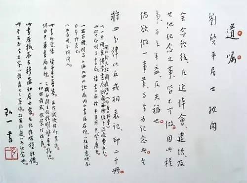 前央视主播赵普:弘一大师令我颇多惊诧