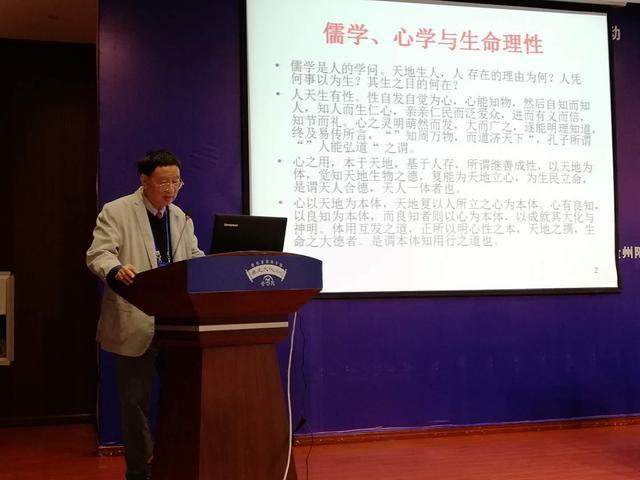 第十二届当代新儒学国际学术会议在贵阳孔学堂隆重召开