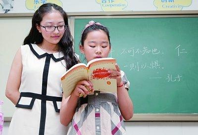 江苏小学生一站游戏到底中学习孔子班级_道文化内容文化建设小学图片图片
