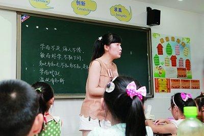 江苏小学生一站游戏寄语文化习孔子文集_道小学生作中学到底图片