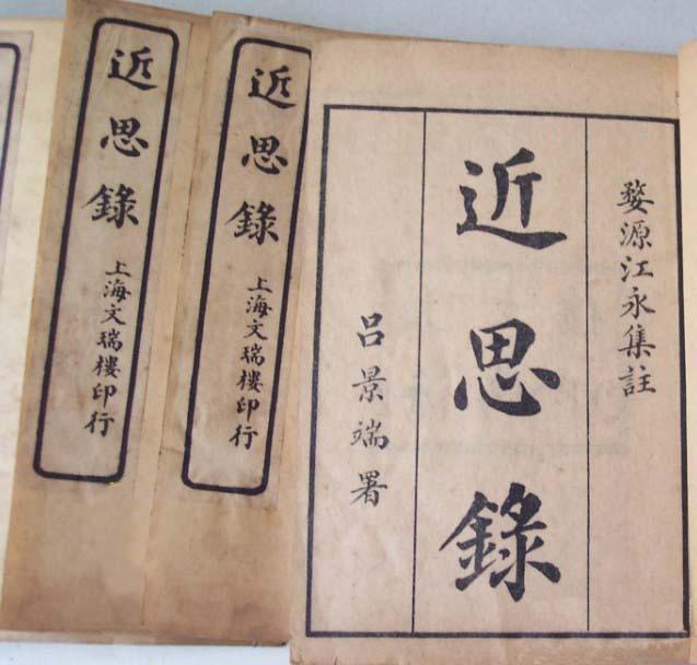 朱高正讲《近思录》:《近思录》是中国哲学史上承先启后的重要经典