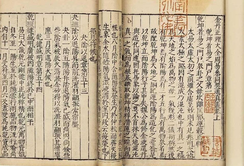 陆西星《方壶外史》篇目提要丨第二、三卷