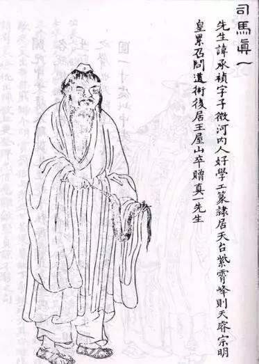 唐代高道司马承祯与《坐忘论》