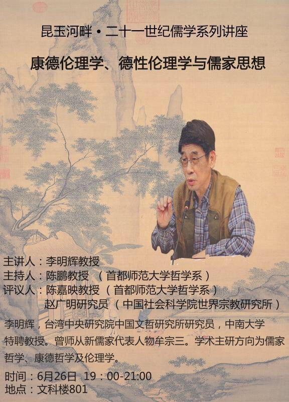 讲座预告丨李明辉:康德伦理学、德性伦理学与儒家思想