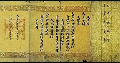 汉匈国书 汉文帝六年(公元前174年),文帝写信给匈奴冒顿单于,表示图片