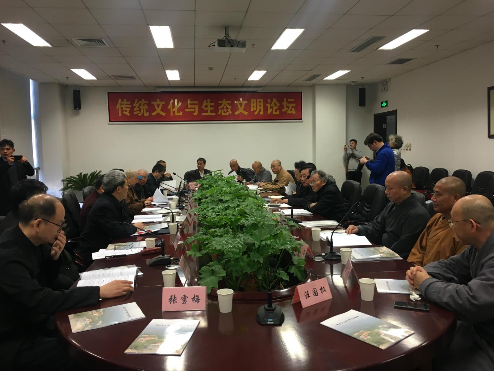 任重道远:传统文化与生态文明论坛在京举行