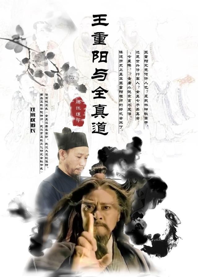 1.全真道之崛起:仙神故里——陕西