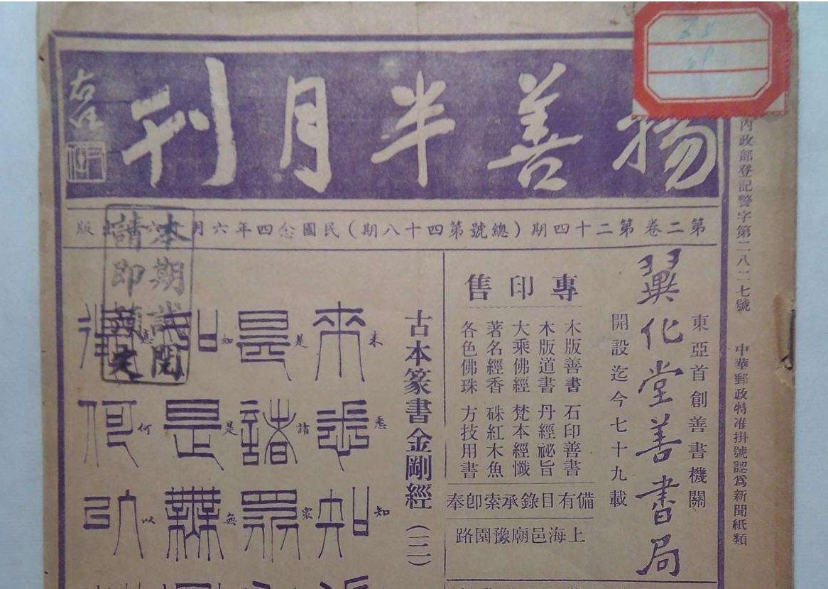 """当代的仙学大师:陈撄宁先生的学道""""求仙""""之路"""