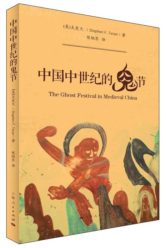 """一位美国学者如何研究中国的""""鬼节"""""""
