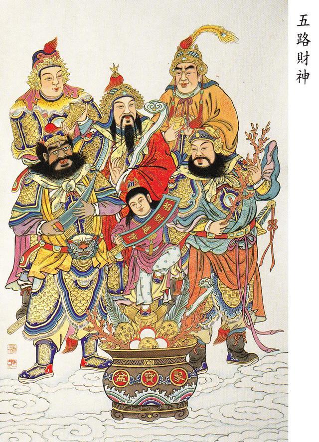 瘟神 财神 战神——赵公元帅