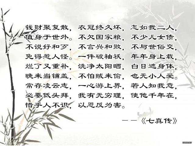 21.王重阳与全真道:二祖点化王重阳