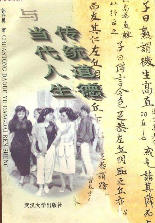 郭齐勇:试谈儒学的创造性转化(论纲)
