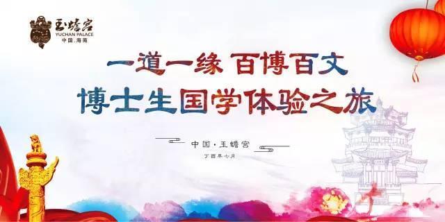 """百博回音丨""""兹游奇绝冠平生""""——记海南玉蟾宫国学体验之旅"""