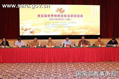 第五届世界佛教论坛主题论证会在福建莆田举行