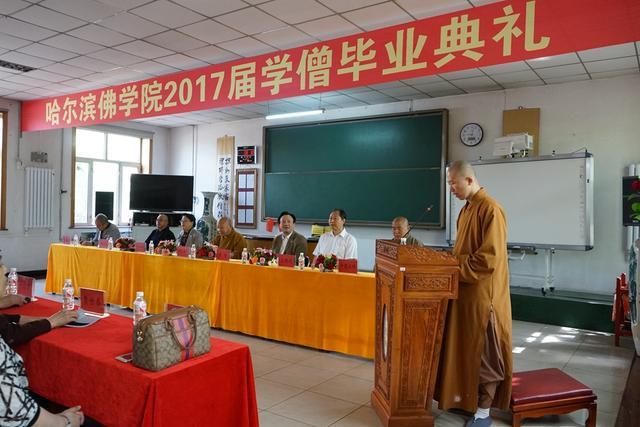 哈尔滨佛学院隆重举行2017届学僧毕业典礼