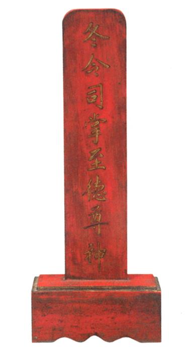 """清雍正朱漆""""供冬令司掌至德尊神""""神牌"""