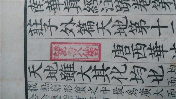 从一枚枚印章中展现八仙宫十方丛林规制