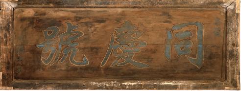 """百年老茶首次齐聚京城 再现""""一带一路""""茶事盛景"""
