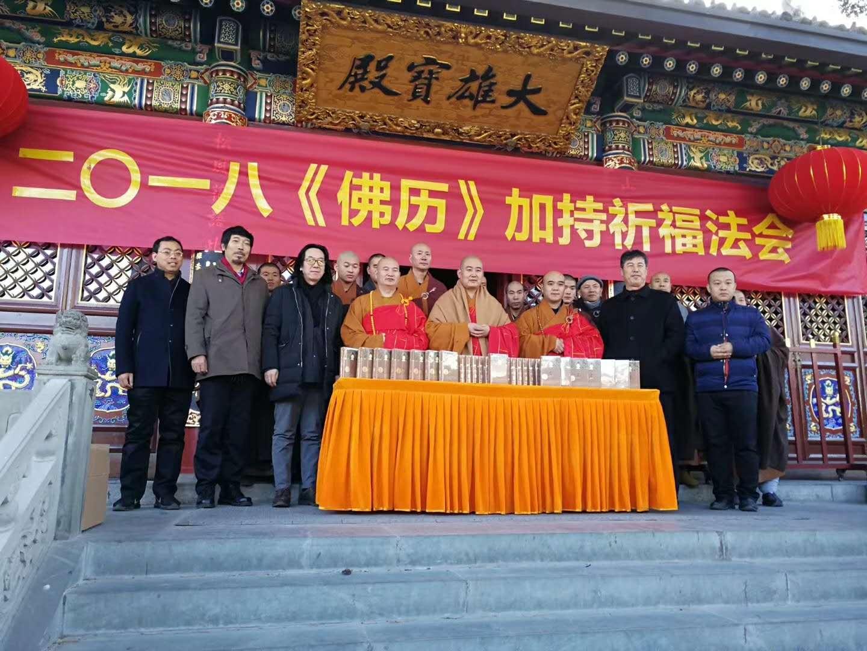 2018版《佛历》加持祈福法会在五台山黛螺顶隆重举行