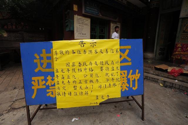 云南官方否认对盘龙寺商业化