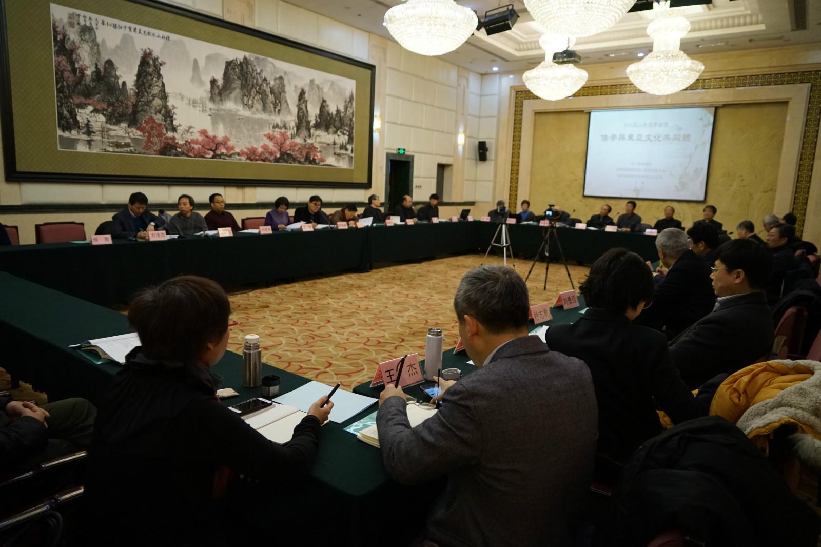 共商儒学的开展与东亚文化共同体之重建——2018尼山新儒学论坛在北京举行