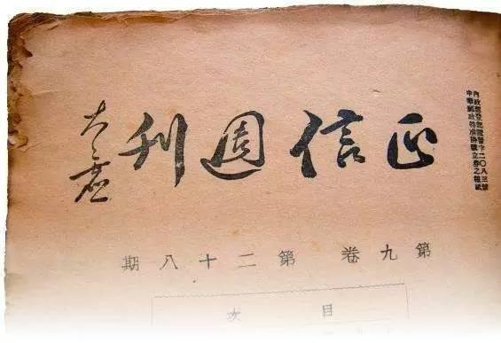 太虚大师:寓居普陀 人间佛教思想的酝酿期