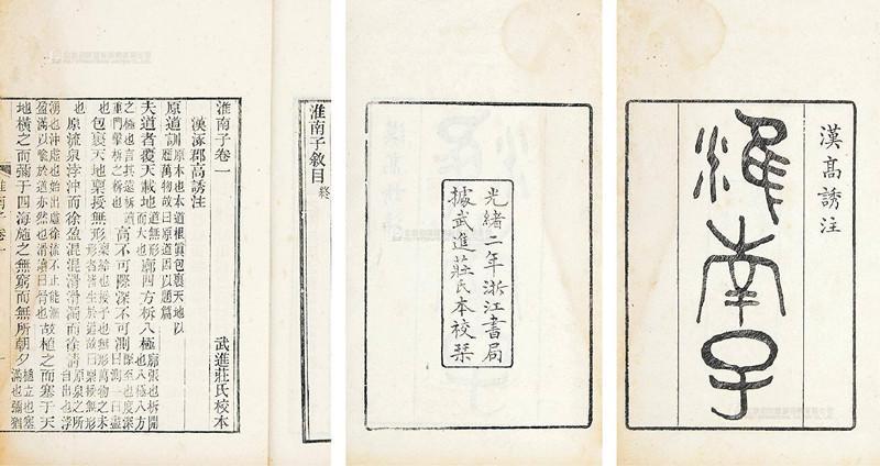 中华道学白问丨淮南王刘安对科学技术产生的影响
