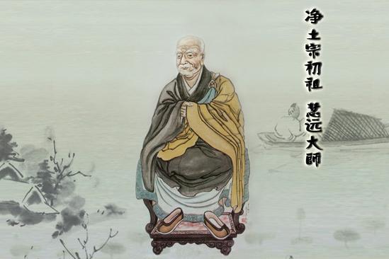 净土宗初祖慧远大师究竟是怎么样的人?