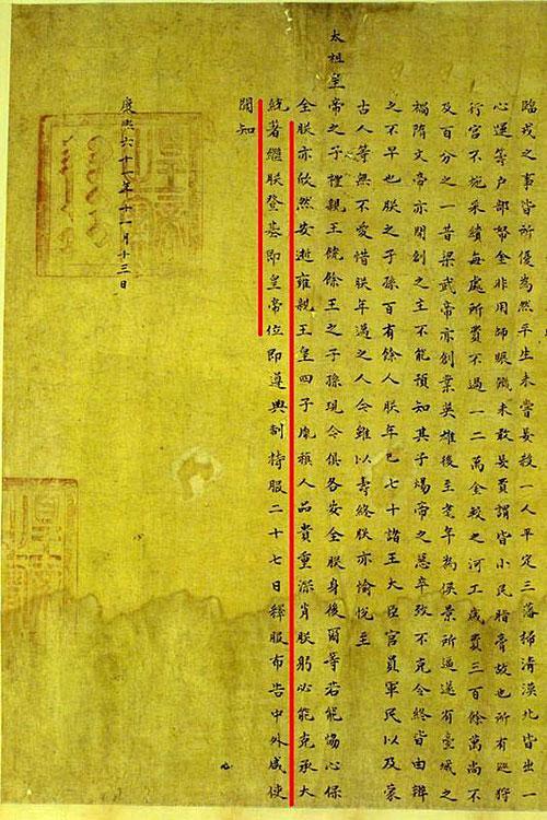 康熙帝遗诏:解开雍正帝继位谜团