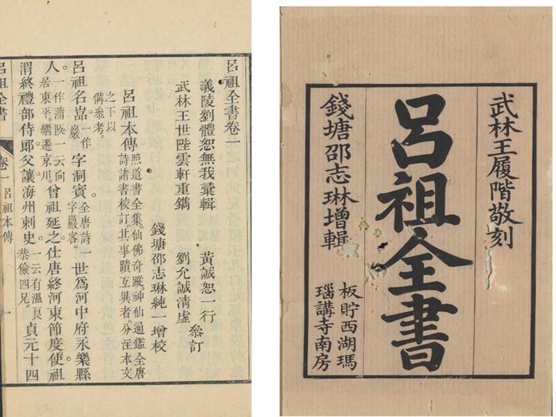 """吕派""""道藏"""":清代南方吕祖思想与信仰的体现"""