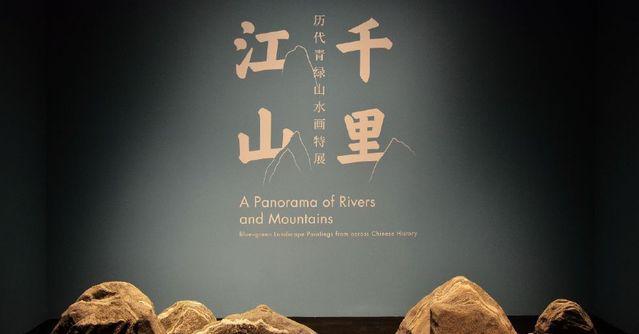 青山绿水皆有情:《千里江山图》里的道教世界