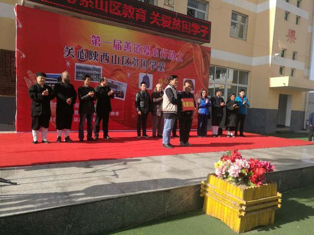 宝鸡市道教协会牵手香港国际道教联合会捐资助学