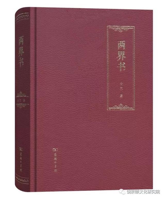 彰显中华文化精髓 体现中国文化自信:《两界书》出版研讨会在京举行